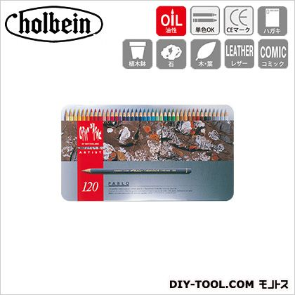 ホルベイン画材 CdA 0666-420 パブロ 120色セット