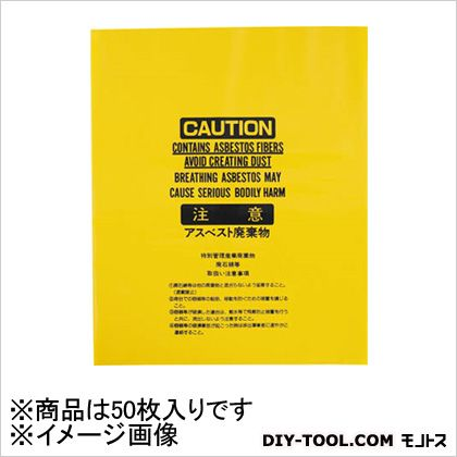 岩谷マテリアル アスベスト袋黄大 (×50枚)  ASBH-A
