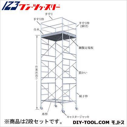 伊藤製作所 ローリングタワー2段セット  NRT15-2 1 セット