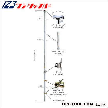 伊藤製作所 アルミポール標準セット  1 セット