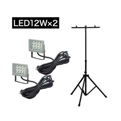 デンサン LED投光器三脚セット  PDS-0112SET