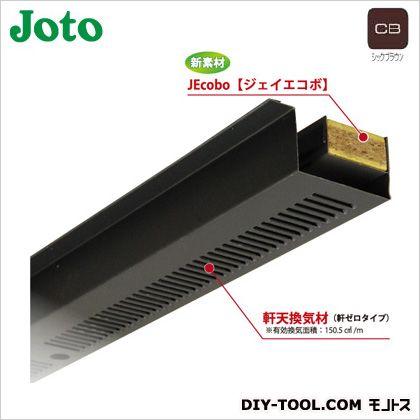 JOTO 軒天換気材本体 シックブラウン FV-N016FD-L09-CB