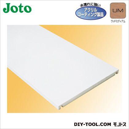 JOTO スーパーワイド400 ウッドミディアム 400×24×2,700mm SP-400L27-UM