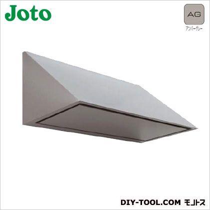 JOTO ひさし アンバーグレー 幅900×出幅450×高さ400mm (RHF-9045-AG)