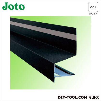 JOTO 防鼠付水切り本体(鋼板製) ホワイト 3,030mm WMF-N50-WT