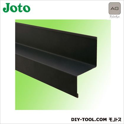 JOTO 水切り 本体(鋼板製) アンバーグレー 3,030mm WSF-55-AG 20本
