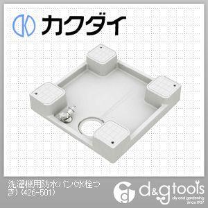 納得できる割引 カクダイ/KAKUDAI 洗濯機用防水パン(水栓つき) 426-501, DIYホームセンターハンズマン f27acd07