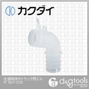 カクダイ KAKUDAI 洗濯機排水トラップ用エルボ WEB限定 437-210 特別セール品