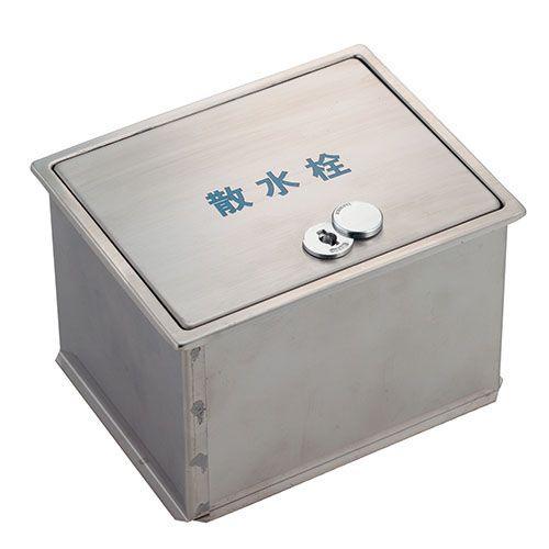 カクダイ(KAKUDAI) 散水栓ボックス(フタ収納式・カギつき) 626-136 1