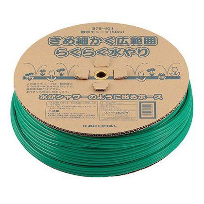 カクダイ 散水チューブ 水巻散水用ホース 長さ50m (578-401) カクダイ 散水用チューブ