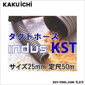 カクイチ ダクトホース インダスKST 25mm 定尺50m