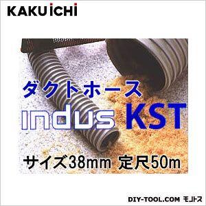 カクイチ ダクトホース インダスKST 38mm 定尺50m