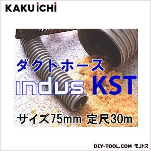 カクイチ ダクトホース インダスKST 75mm 定尺30m