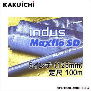 カクイチ 送水ホース インダスマックスフローSD 5インチ(125mm) 100m