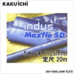 カクイチ 送水ホース インダスマックスフローSD 5インチ(125mm) 20m