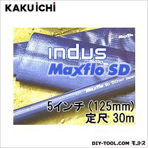 カクイチ 送水ホース インダスマックスフローSD 5インチ(125mm) 30m