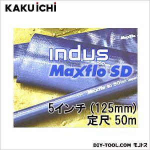 カクイチ 送水ホース インダスマックスフローSD 5インチ(125mm) 50m