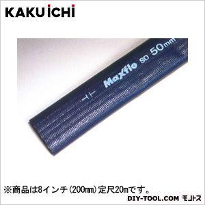 カクイチ 送水ホース インダスマックスフローSD 8インチ(200mm) 20m