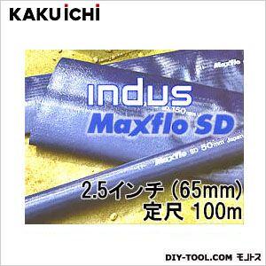 カクイチ 送水ホース インダスマックスフローSD 2.5インチ(65mm) 100m