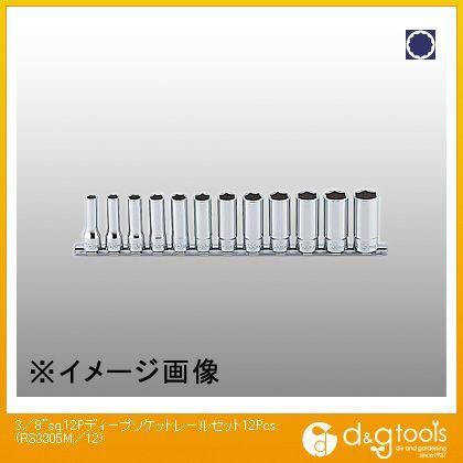 コーケン 3/8sq.12角ディープソケットレールセット12角cs.  RS3305M/12