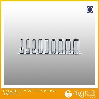 コーケン 3/8sq.6角ディープソケットレールセット (RS3300A/9) 9本組 ソケット差込角3/8 ソケット