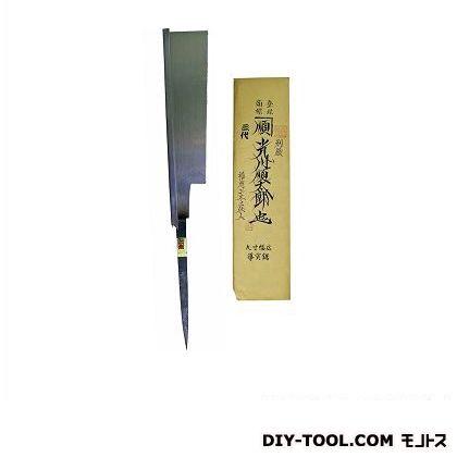 光川順太郎 導付鋸 巾広  鋸サイズ:240mm(8寸)