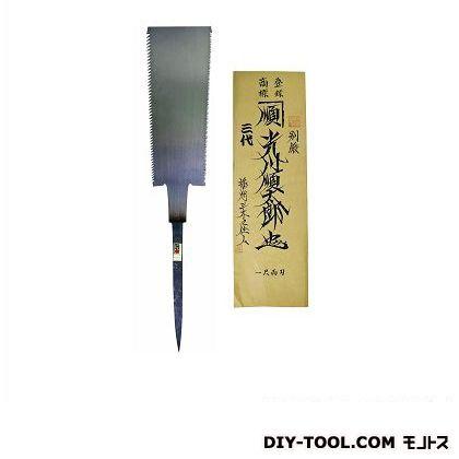 光川順太郎 両刃鋸 鋸サイズ:270mm(9寸)