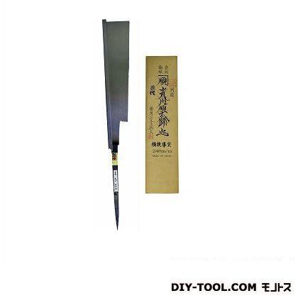 光川順太郎 導付鋸 鋸サイズ:240mm(8寸)
