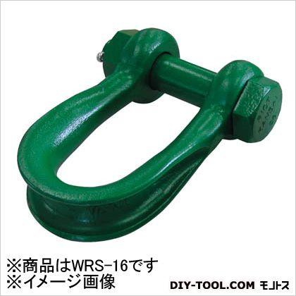 関西工業 ワイドシャックル16t用 (×1個)  WRS16