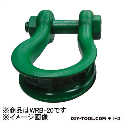 関西工業 ワイドシャックル20t用 (×1個)  WRB20