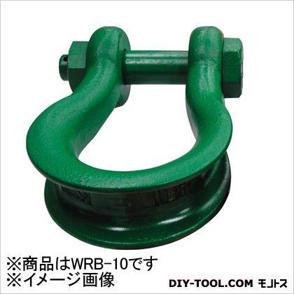 関西工業 ワイドシャックル10t用 (×1個) (WRB10)
