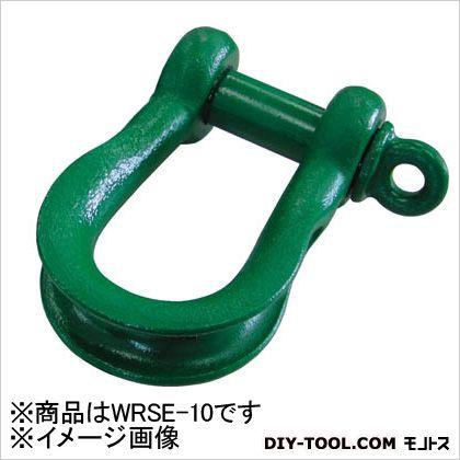 関西工業 ワイドシャックル10t用 (×1個)  WRSE10