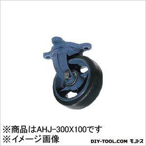 京町 鋳物製自在金具付ゴム車輪(幅広) (1個)  AHJ300X100