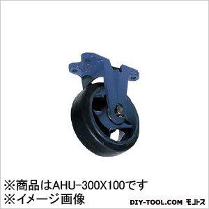 京町 鋳物製金具付ゴム車輪(幅広) (1個)  AHU300X100