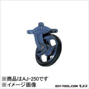 京町産業車輛 鋳物製自在金具付ゴム車輪250MM (1個)  AJ250