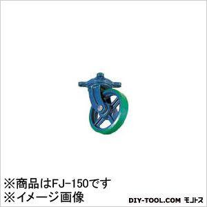 京町産業車輛 ダクタイル製自在金具付ウレタン車輪150MM(1個) FJ150