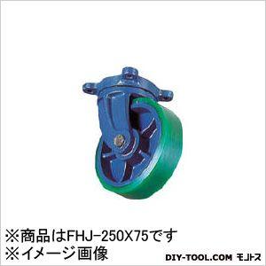 京町産業車輛 ダクタイル自在金具付ウレタン車輪 (1個)  FHJ250X75