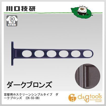 川口技研 窓壁用ホスクリーンシンプルタイプ ダークブロンズ EK-55-DB 10セット