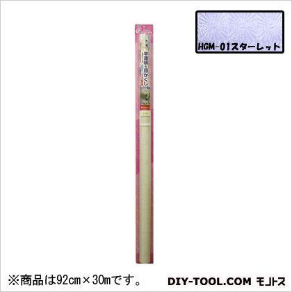 リンテックコマース 光やわらか目隠しシート マット スターレット 92cmX30m HGM-01R