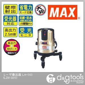 マックス レーザ墨出器  LA-303