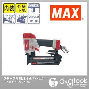 マックス エアネイラ 7Mステープル用 (TA-225/725M) MAX 釘打機 ステープル用釘打機