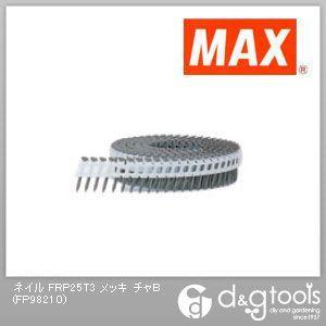 マックス プラシート連結釘 上質 リング メッキ チャB FRP25T3 200本×20巻×2箱 お得なキャンペーンを実施中