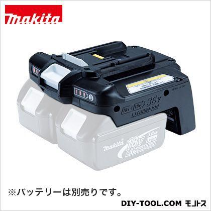 マキタ/makita バッテリコンバータBCV03 A-57255