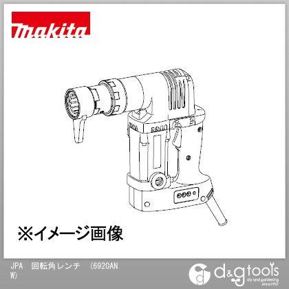 マキタ 回転角レンチ (200V)  6920ANW