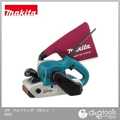 マキタ JPA ベルトサンダ (9403)
