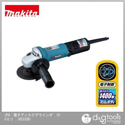 マキタ JPA 電子ディスクグラインダ (9533CB)