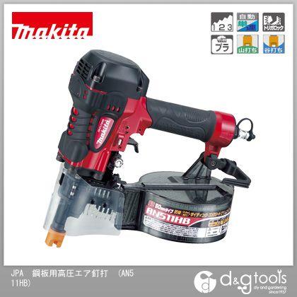 魅力的な価格 マキタ JPA 鋼板用高圧エア釘打 AN511HB:DIY FACTORY ONLINE AN511HB SHOP, ベッドソファならラッキードンキー:af653bfa --- fricanospizzaalpine.com