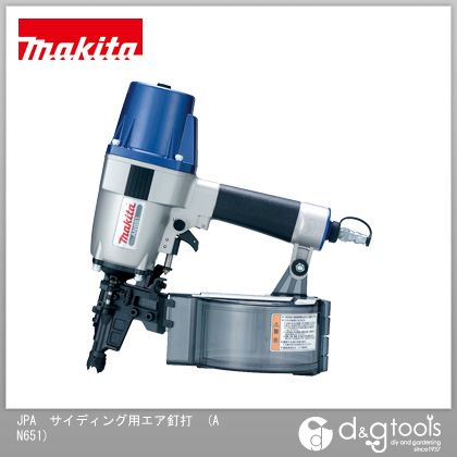 マキタ JPA サイディング用エア釘打  AN651