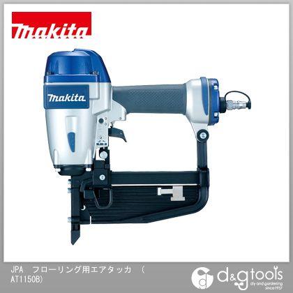 マキタ JPA フローリング用エアタッカ  AT1150B