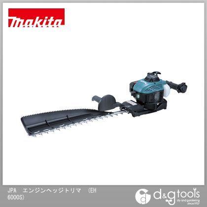 マキタ JPA エンジンヘッジトリマ (EH6000S) マキタ makita 刈払い機 エンジン式 刈払機 草刈機 草刈り機